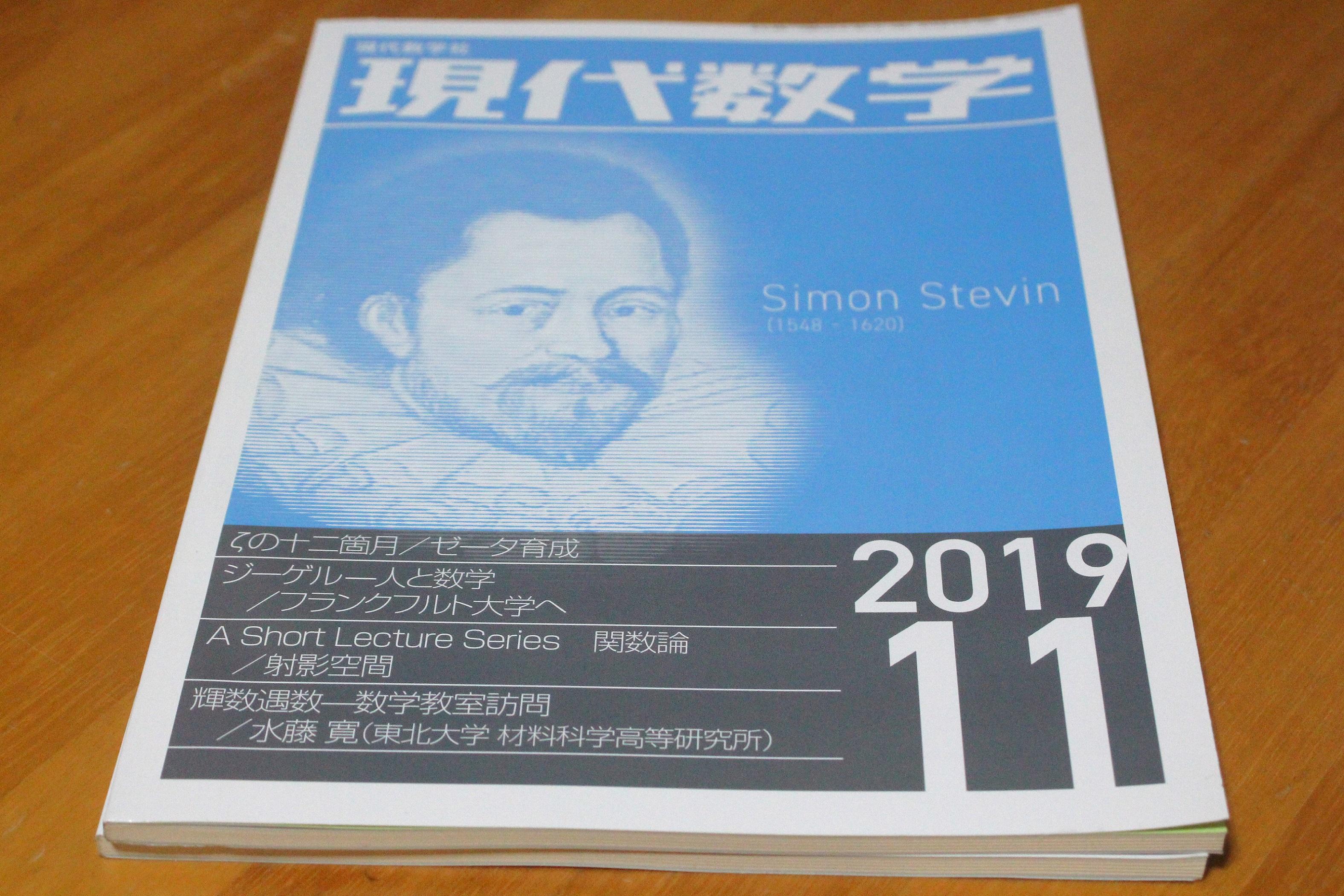 「現代数学」11月号
