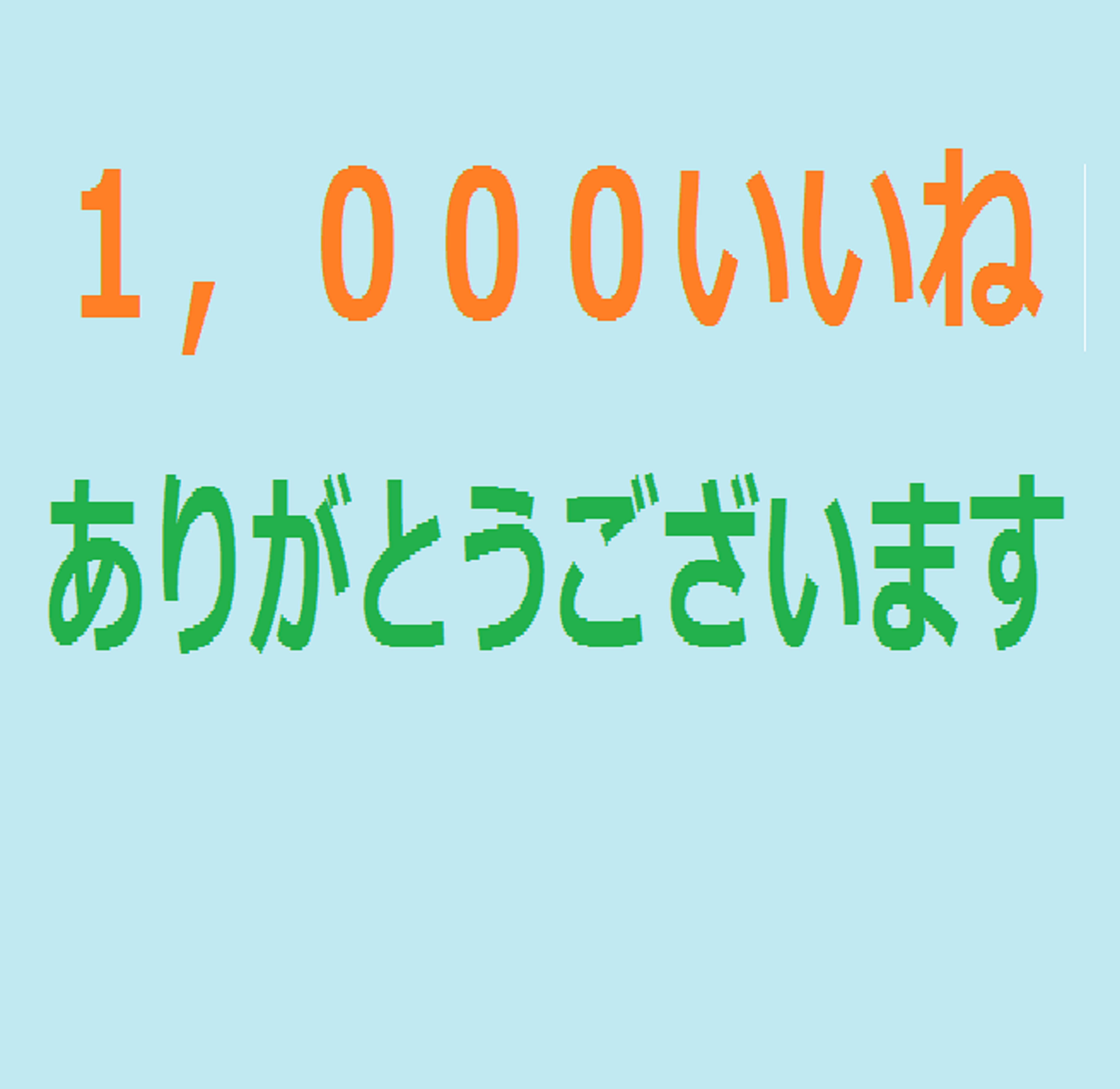 1000いいねありがとうございます